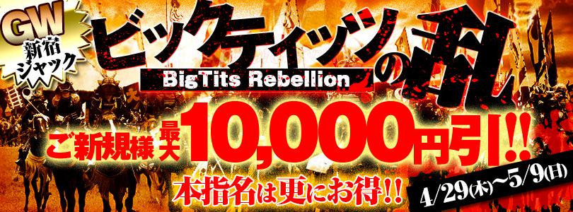 新宿巨乳痴女デリヘル BIG TITSGW新宿ジャック!【BIGTITS Rebellion -BIGTITSの乱-】
