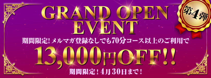 新宿巨乳痴女デリヘル BIG TITSグランドオープンイベント第3弾!!!