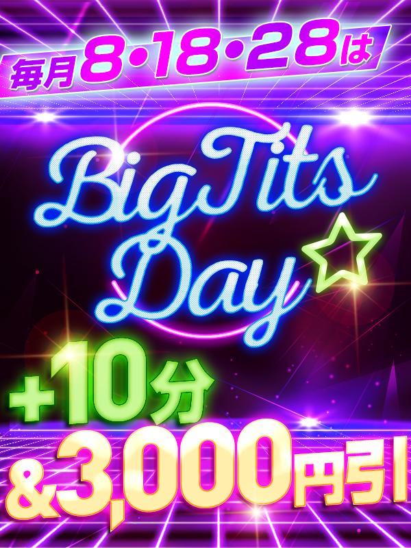 新宿巨乳痴女デリヘル BIG TITS B・T・D