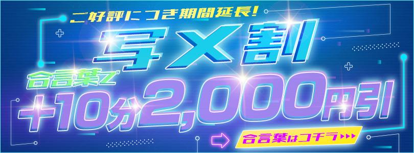 新宿巨乳痴女デリヘル BIG TITS8月限定!写メ割!合言葉で+10分2,000円引