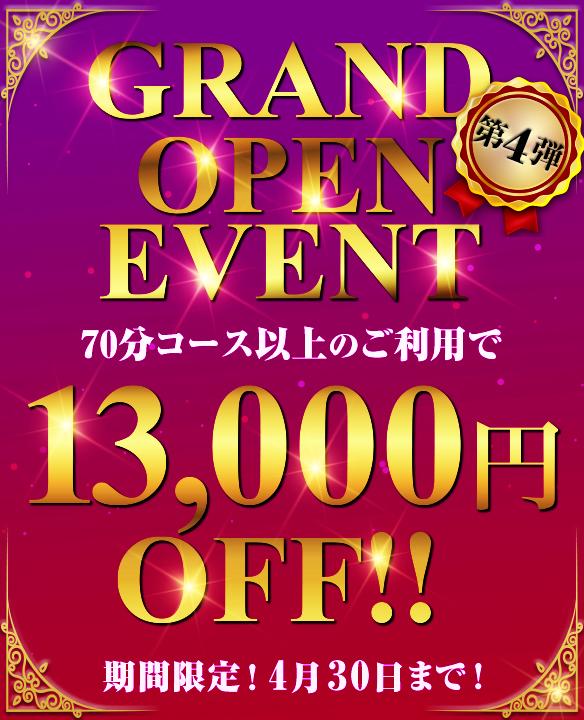 新宿巨乳痴女デリヘル BIG TITS グランドオープンイベント第4弾!!!