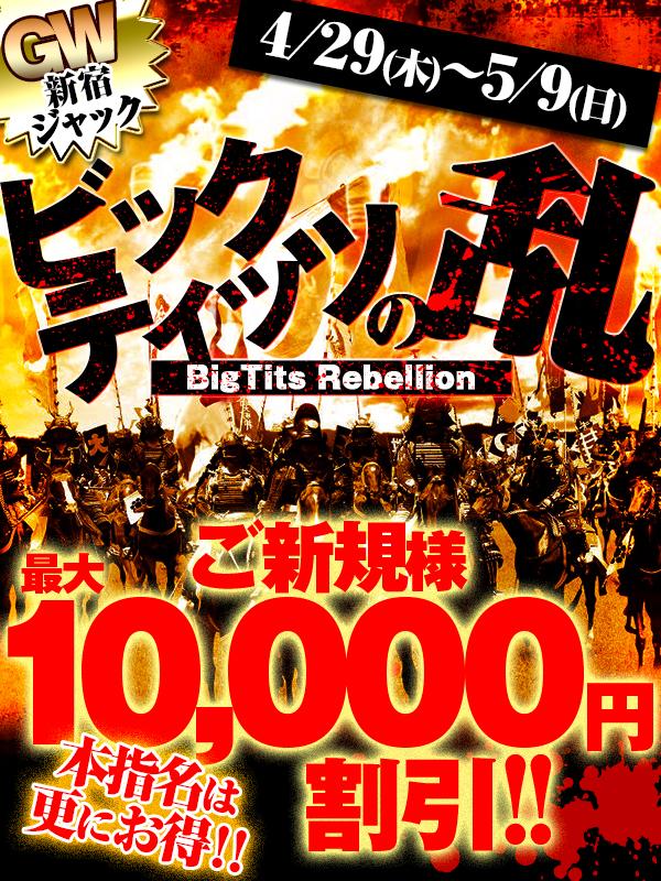 新宿巨乳痴女デリヘル BIG TITS GW新宿ジャック!【BIGTITS Rebellion -BIGTITSの乱-】