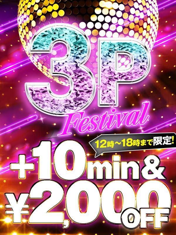 新宿巨乳痴女デリヘル BIG TITS 3Pフェスティバル