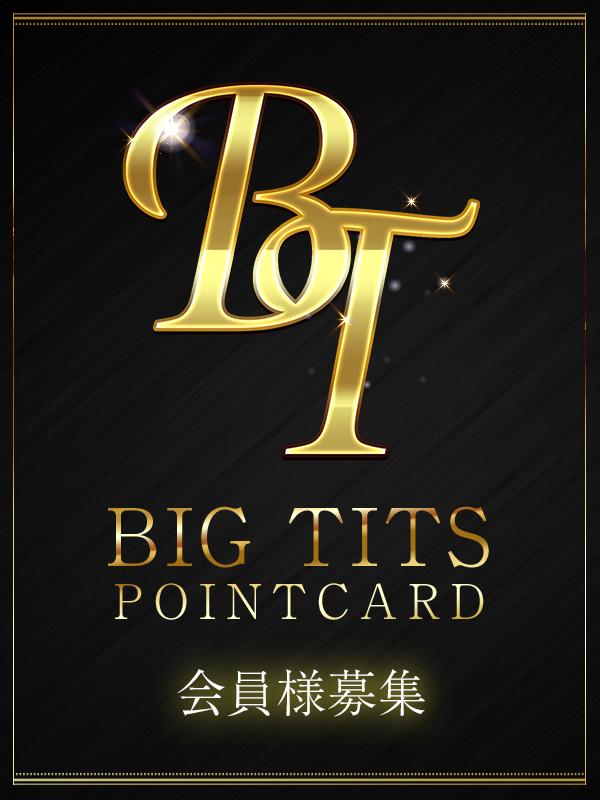 新宿巨乳痴女デリヘル BIG TITS ポイントカード
