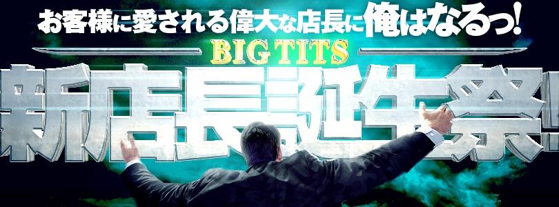 新宿巨乳痴女デリヘル BIG TITS新店長誕生祭