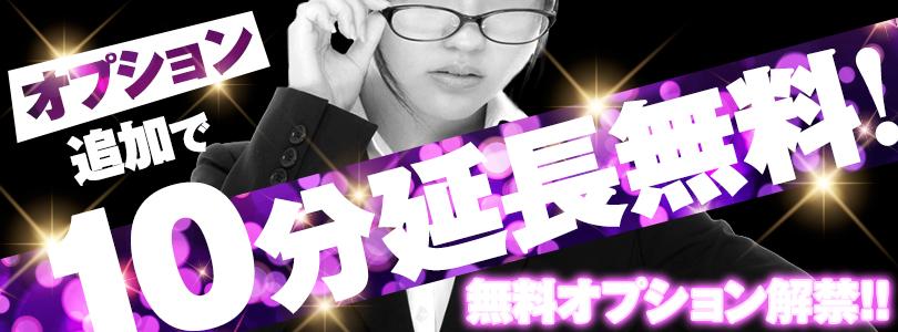 新宿巨乳痴女デリヘル BIG TITS無料オプション解禁!オプション追加で10分無料!
