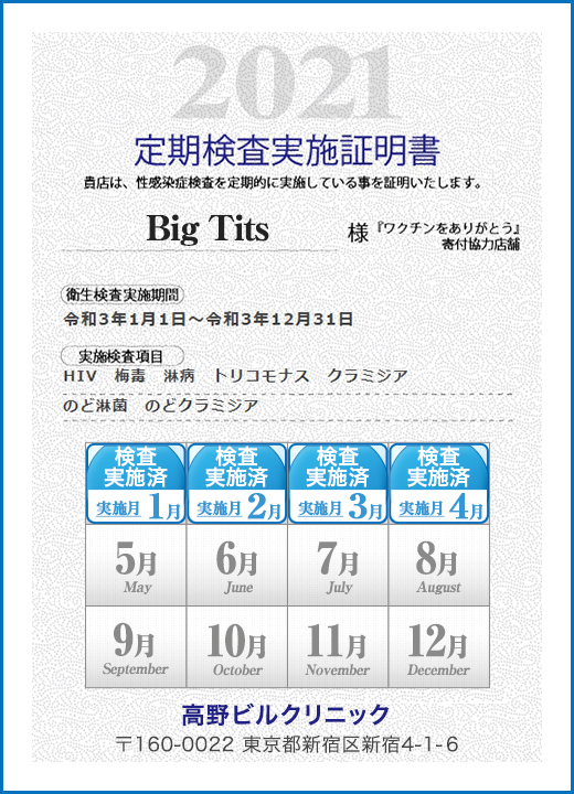 新宿巨乳痴女デリヘル BIG TITS定期検査実施証明書