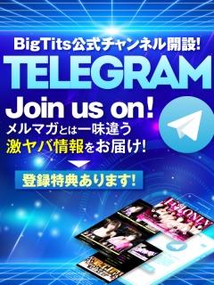 新宿巨乳痴女デリヘル BIG TITS テレグラム公式チャンネル