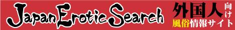 外国人向け風俗情報サイト『JapanEroticSearch』