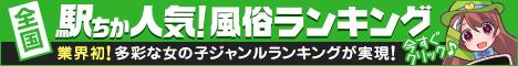 東京のデリヘル人気ランキングなら[駅ちか]